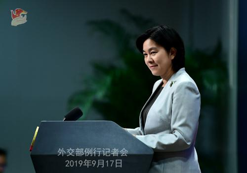 全文|9月17日外交部发言人华春莹主持例行记者会