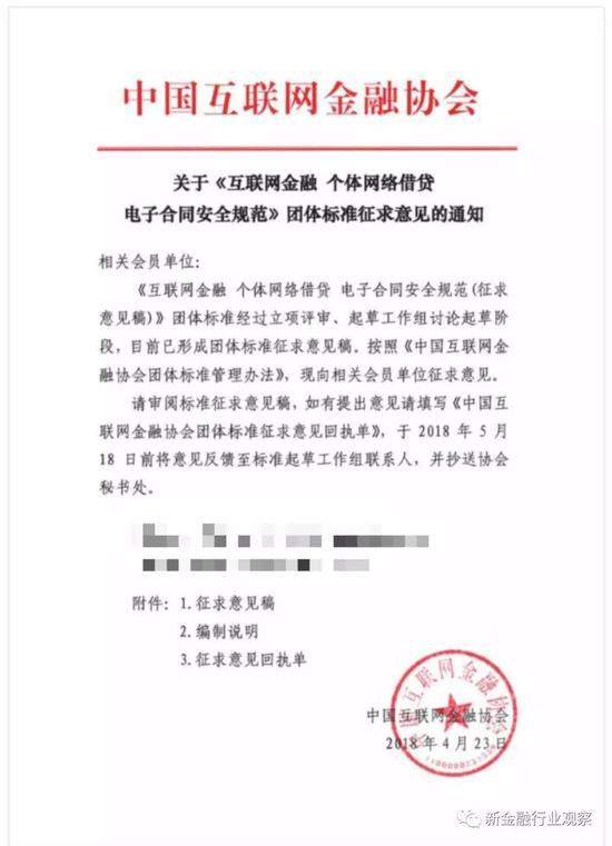 中国互金协会发布网贷电子合同规范标准征求意见稿