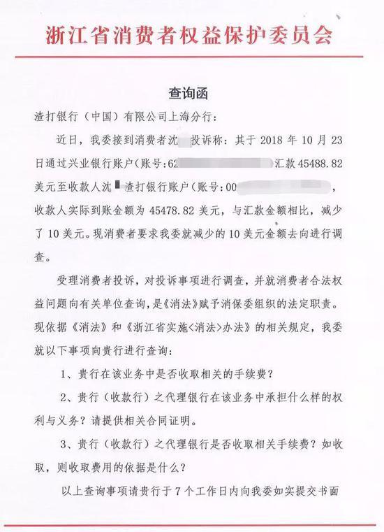 消费者境内汇款少了10美元 浙江消保委支持起诉银行