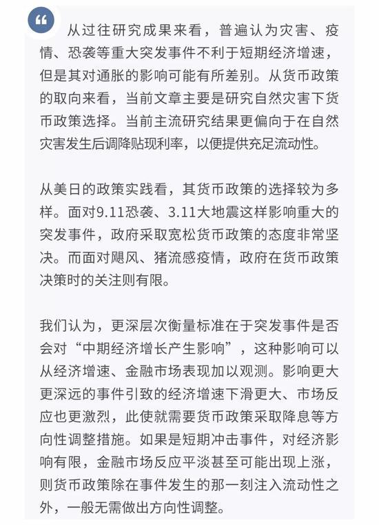 鲁政委:重大突发事件下的货币政策选择