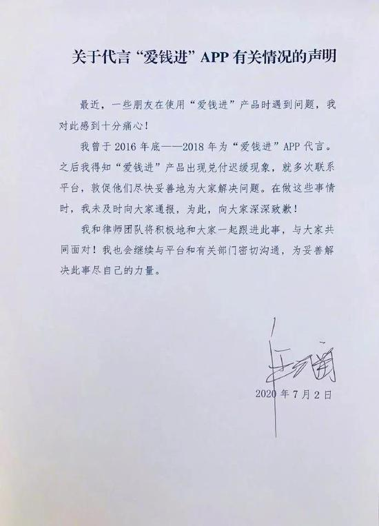 爱钱进APP翻身? 王涵道歉:与有关部门联合,敦促平台解决问题