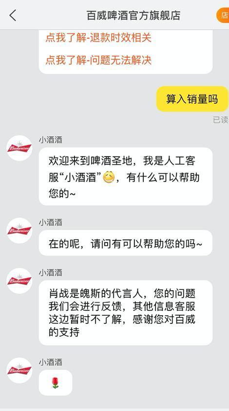 OLAY成肖战铁粉 品牌主播不惧抵制:黑粉能成什么气候