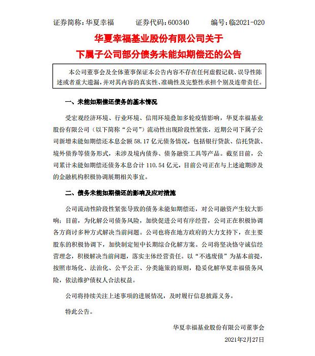 华夏幸福自曝111亿债务逾期 董事长:穷日子能打胜仗才是真英雄