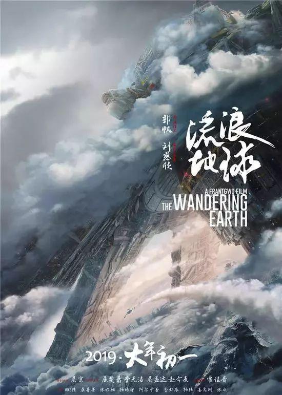 《流浪地球》燃爆世界 但韩国却酸了