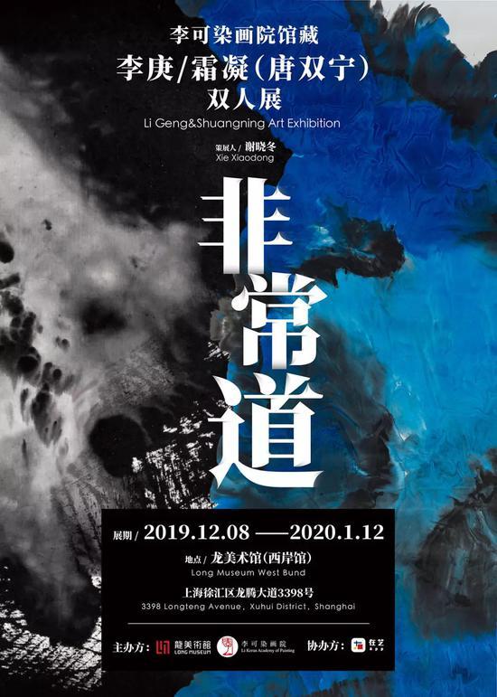 <b>李庚、霜凝(唐双宁)双人展将于12月8日对公众开放</b>