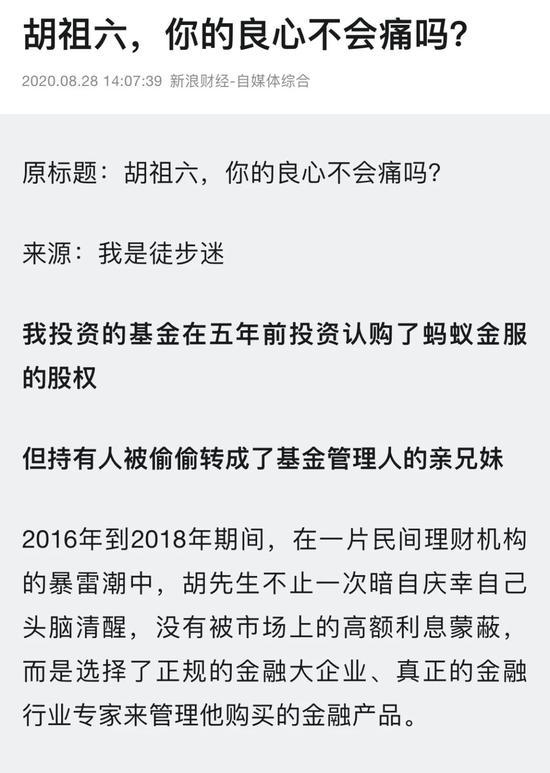 """提前卖蚂蚁股权给亲兄妹?春华资本胡祖六被质疑""""良心痛否"""""""
