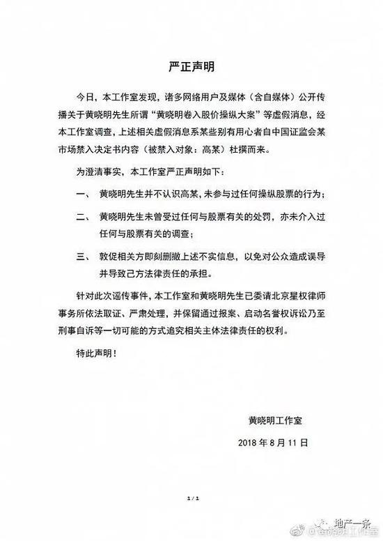 """明星横扫A股 揭秘""""内幕交易合伙人""""黄晓明商业版图"""