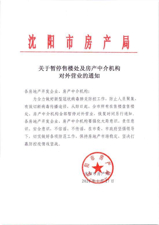 沈阳:全市所有在售楼盘售楼处房产中介机构暂停营业