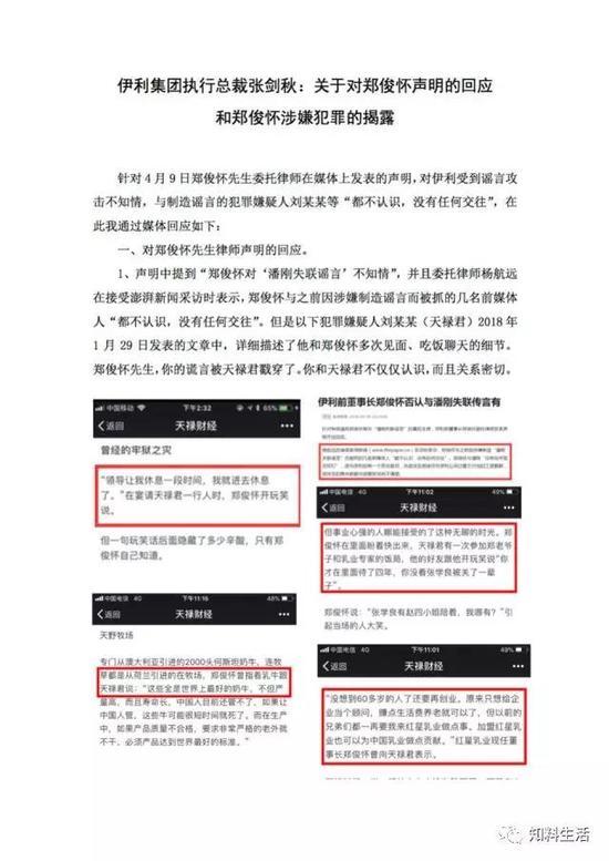 以下为声明中对郑俊怀涉嫌犯罪的揭露: