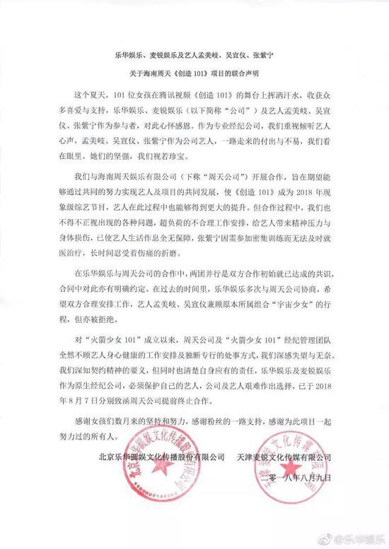 孟美岐吴宣仪退出火箭少女 经纪公司乐华娱乐为上市