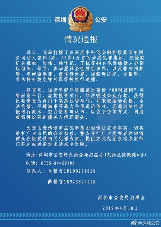 图片来源:深圳市公安局官方微博