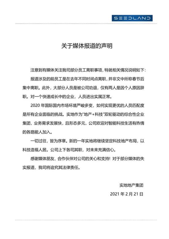 """实地集团澄清""""高管集体辞职"""":仅两人主动离职 坚定科技地产布局"""