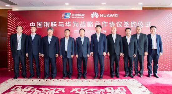 中国银联与华为签署战略合作协议 围绕金融支付创新等展开合作