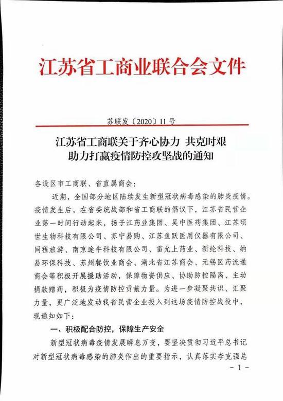 疫情防控:江苏省工商联发出号召