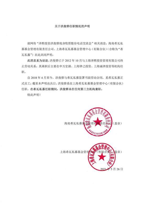 """希瓦:网传""""泽熙投资洪俊骅现身牧原股份电话交流会""""系误读"""