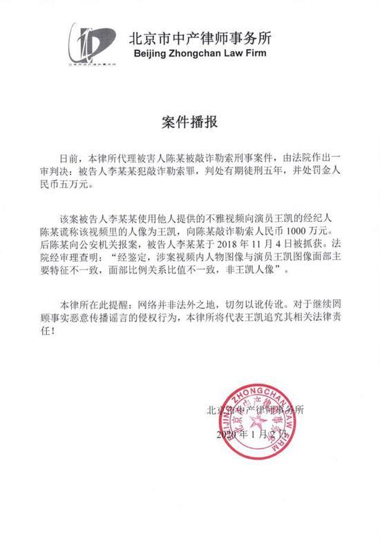 演员王凯不雅假视频案一审胜诉 被告人犯敲诈勒索罪