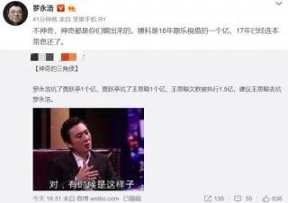 """黄金棋牌娱乐平台-周一复牌!""""吴晓波""""15亿卖身惊动交易所!连发10问"""