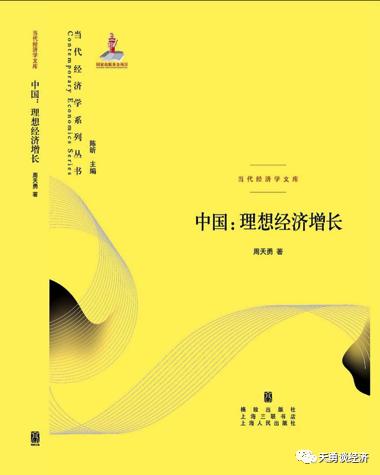 周天永新书发行中国:理想的经济增长