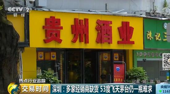 深圳:多家经销商缺货 53度飞天茅台仍一瓶难求