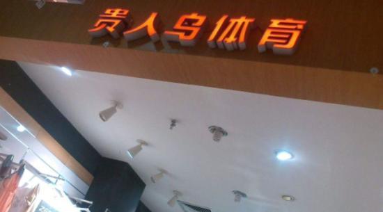 澳门葡京赌场官网官方备用网址_中国男足备战东亚杯 王大雷你这个姿势是在干嘛呢!