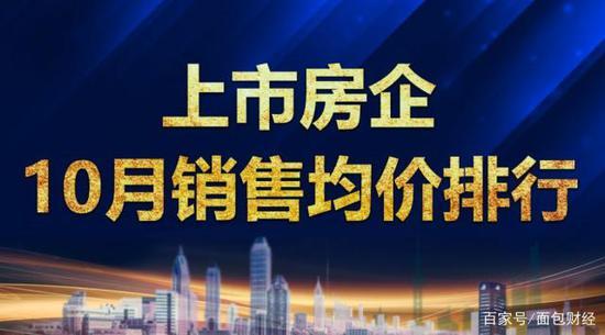 上市房企10月销售均价:深圳控股、佳兆业排名降幅大
