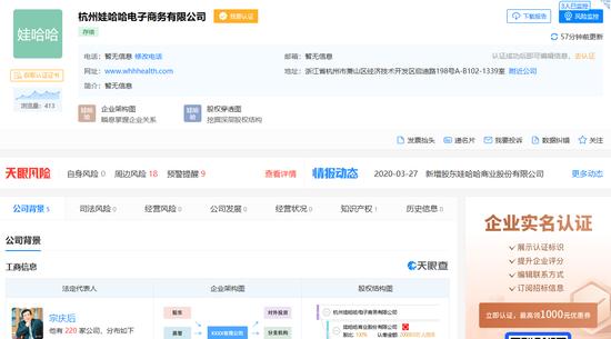 """娃哈哈连续成立两家电商公司 宗庆后""""拥抱""""电商"""