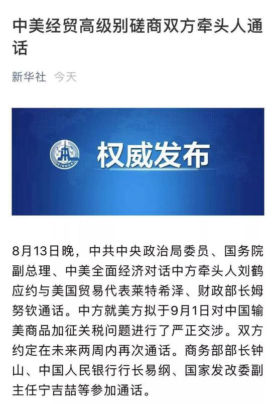 中美经贸高级别磋商牵头人通话:人民币狂涨 A股稳了?