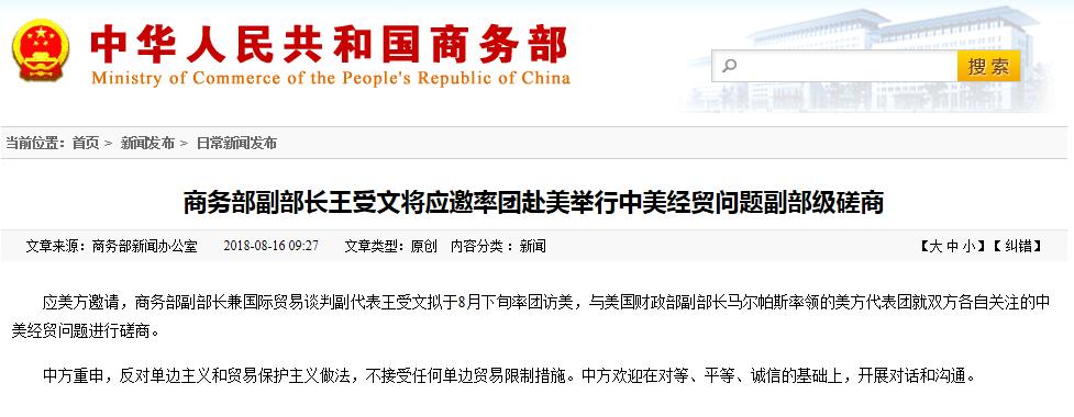 (图片来源:中国商务部官网)