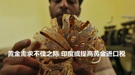 """不单但是黄金,拥有媒体音耗称,印度如同还要向钢铁伸出产""""魔爪""""。"""
