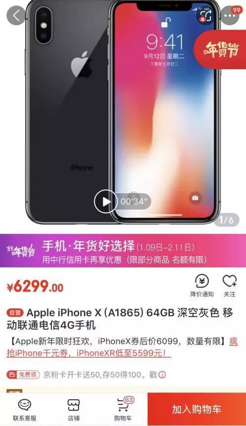 天猫:新品iPhone最高直降1500元