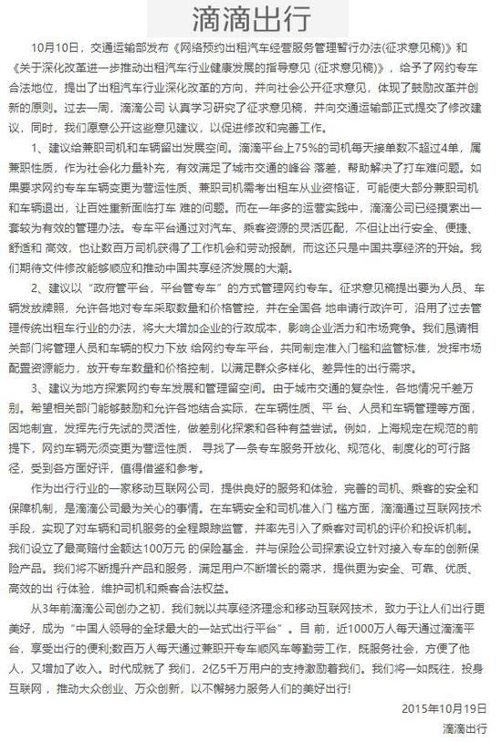 """滴滴随即发布声明,称如果要求网约车变更为营运性质,可能使大部分兼职司机和车辆退出,让百姓重新面临打车难的问题。同时""""滴滴让数百万司机获得了工作机会和劳动报酬,而这还只是中国共享经济的开始。我们期待文件修改能够顺应和推动中国共享经济发展的大潮。"""""""