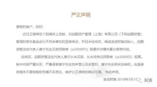 宜信财富官网发布的声明