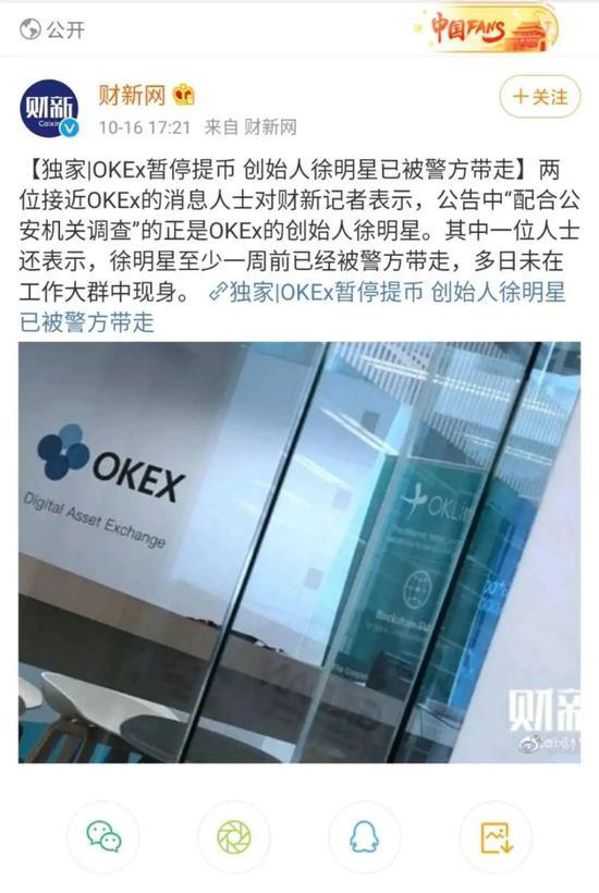 OKEx回应创始人徐明星被带走:暂时不清楚 一切以公告为准