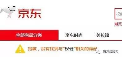 """苏宁页面上显示:""""根鹿鼎娱乐登录相关法律法规和政策,无法显示相关注册鹿鼎商品。"""""""