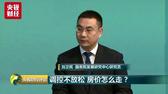 国务院发展研究中心研究员 刘卫民: