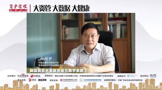 杨再平:新版资管也要新而赢在数字金融上