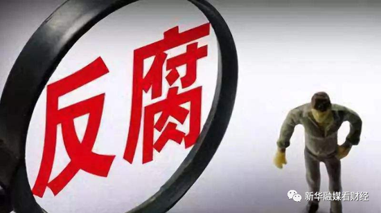 举报不实!云南省纪委监委为省联社两干部澄清 此前多名干部落马