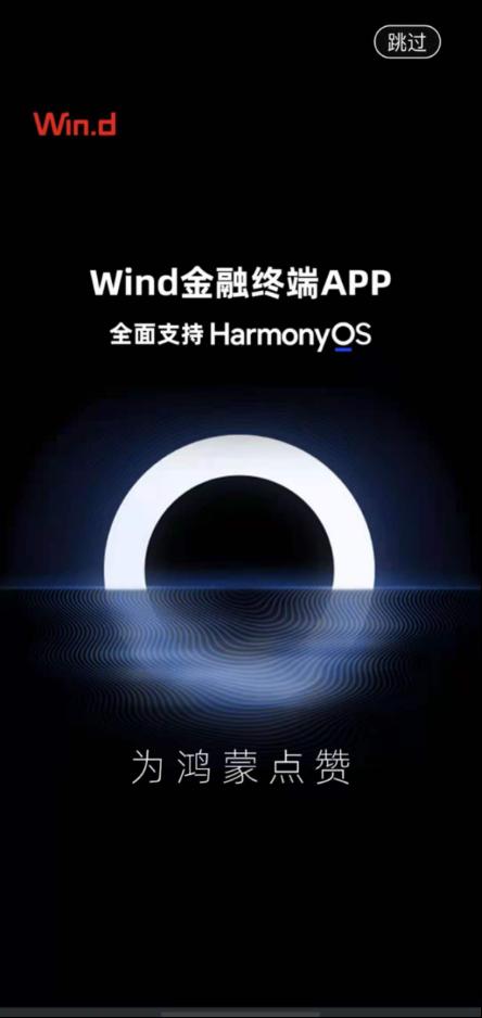 沾上华为就涨停:HarmonyOS升级用户突破1000万 概念股龙头润和软件20cm涨停