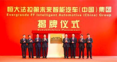 """""""恒大接管FF中国计划年产500万辆 大众高管:造玩具车?"""