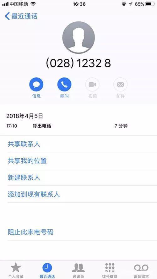 ▲4月5日,贾女士拨打12328向成都市交委投诉