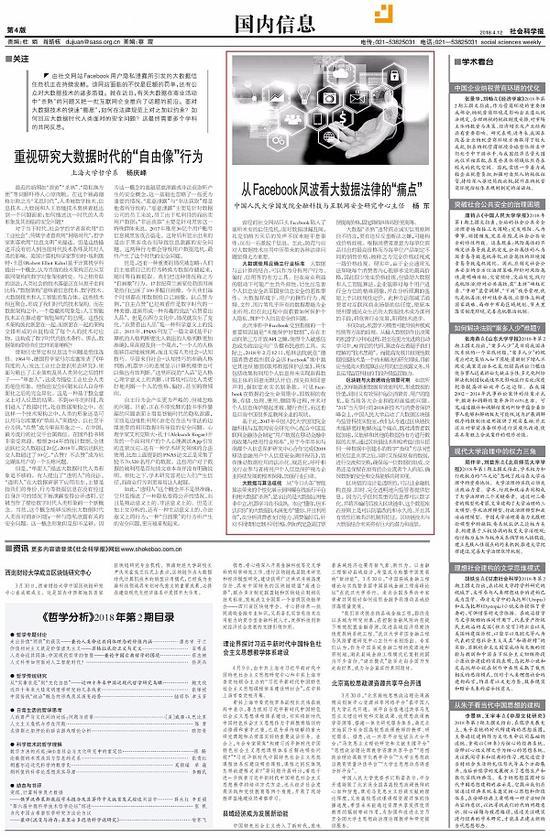 《社会科学报》总第1603期4版