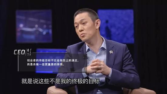 李斌在《CEO来了》回应租房问题。来源:视频截图