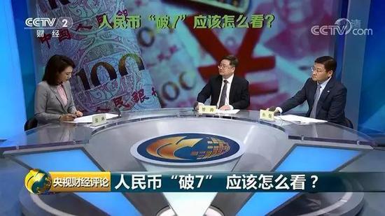 央视财经评论:人民币汇率波动实属正常 何必闻7色变