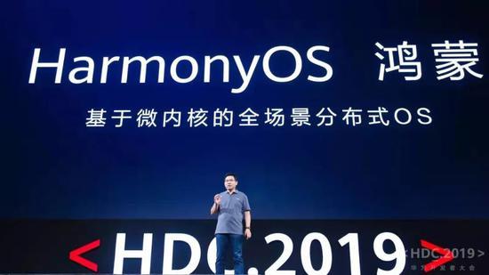 华为正式发布自有操作系统鸿蒙Harmony OS