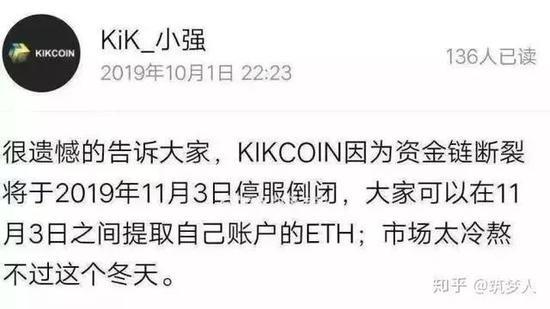 "(KiKCOIN颁布发表""停服"")"