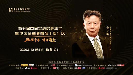金立群行长祝福贺信|中国金融博物馆成立十周年