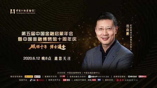 沈南鹏董事长祝福视频|中国金融博物馆成立十周年