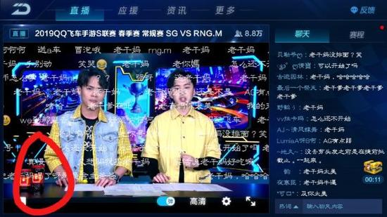 """2019年QQ飞车手游S联赛直播中""""老干妈""""刷屏(图片来自百度贴吧)"""