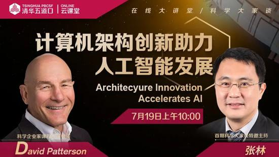 图灵奖得主大卫·帕特森:计算机架构创新助力人工智能发展