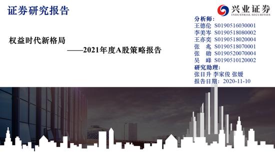兴业证券2021年度策略:A股美股化 沿着景气复苏布局三条主线